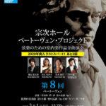 2020年3月1日 中木健二プロデュース ベートーヴェン・プロジェクト 第8回