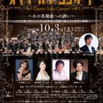 2020年10月3日 カルッツかわさき開館3周年記念 オペラ・ガラ・コンサート