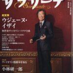 雑誌 「サラサーテ」4月号