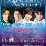 ウィークエンド・コンサートVol.5 ミュージカル・ガラ・コンサート