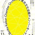 シャイニング・シリーズVol.9 東京文化会館チェンバーオーケストラ